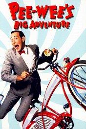 Большое приключение Пи-Ви / Pee-wee's Big Adventure