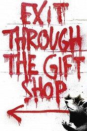 Выход через сувенирную лавку / Exit Through the Gift Shop