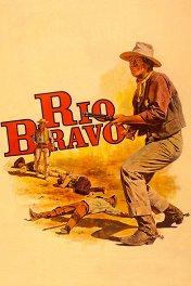 Рио-Браво / Rio Bravo