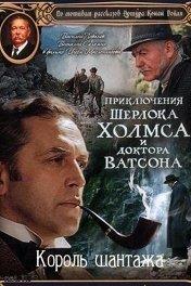 Приключения Шерлока Холмса и доктора Ватсона: Король шантажа