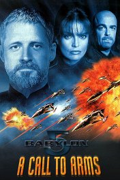 Вавилон-5: Призыв к оружию / Babylon 5: A Call to Arms