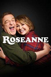 Розанна / Roseanne