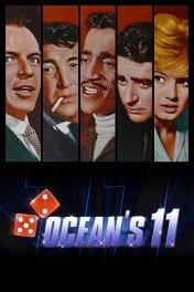 Одиннадцать друзей Оушена / Ocean's Eleven