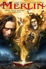 Мерлин и книга чудовищ / Merlin and the Book of Beasts