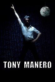Тони Манеро / Tony Manero