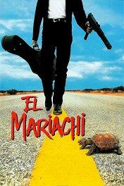 Музыкант / El Mariachi