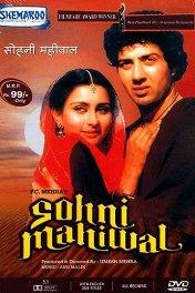 Легенда о любви / Sohni Mahiwal