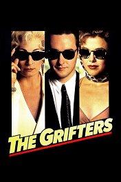 Кидалы / The Grifters