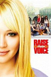 Суперзвезда / Raise Your Voice