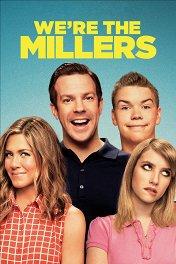 Мы — Миллеры / We're the Millers