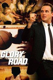 Игра по чужим правилам / Glory Road