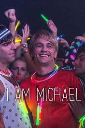 Меня зовут Майкл / I Am Michael