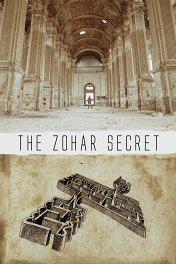 Секрет Зоар / The Zohar Secret