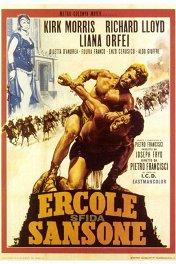 Геракл против Самсона / Ercole sfida Sansone