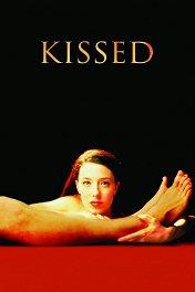 Любовь со смертью / Kissed