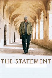 Приговор / The Statement