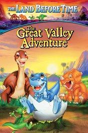 Земля до начала времен-2: Приключения в Великой Долине / The Land Before Time II: The Great Valley Adventure