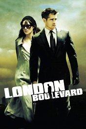 Телохранитель / London Boulevard