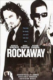 Афганец / Rockaway