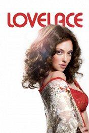 Лавлейс / Lovelace