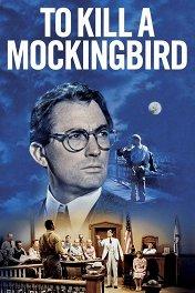 Убить пересмешника / To Kill a Mockingbird