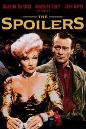Золотоискатели / The Spoilers