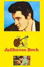 Тюремный рок / Jailhouse Rock
