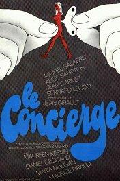 Консьерж / Le concierge
