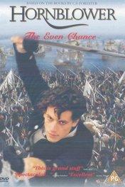 Мичман Хорнблауэр. Равные шансы / Hornblower: The Even Chance