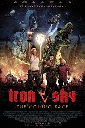 Железное небо: Грядущая раса / Iron Sky: The Coming Race