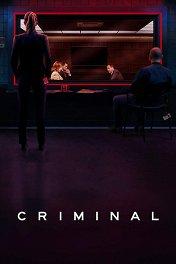 Преступник: Великобритания / Criminal: UK