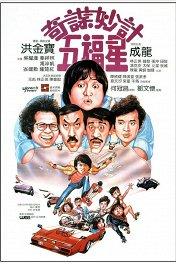 Победители и грешники / Qi mou miao ji: Wu fu xing
