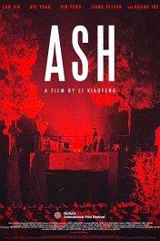 Прах / Ash