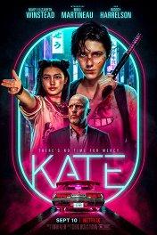 Кейт / Kate