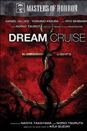Мастера ужасов: Круиз мечты / Masters of Horror: Dream Cruise