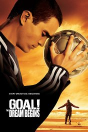 Гол! / Goal!