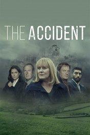 Происшествие / The Accident