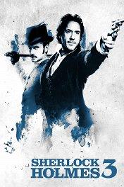 Шерлок Холмс-3 / Sherlock Holmes 3