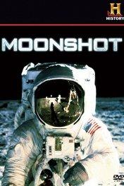 Цель — Луна / Moonshot