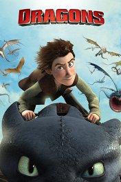 Драконы и всадники Олуха / DreamWorks Dragons
