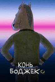 Конь БоДжек / BoJack Horseman