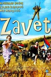 Завет / Zavet