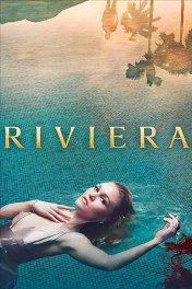 Ривьера / Riviera