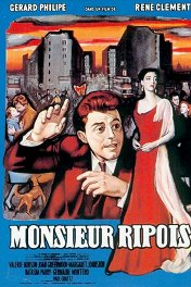 Господин Рипуа / Monsieur Ripois
