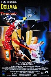Кукольник против демонических игрушек / Dollman vs. Demonic Toys