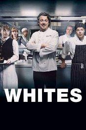 Кухня / Whites