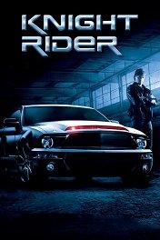 Рыцарь дорог / Knight Rider