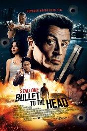 Неудержимый / Bullet to the Head