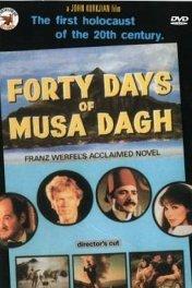 Сорок дней Мусы Дага / 40 Days of Musa Dagh