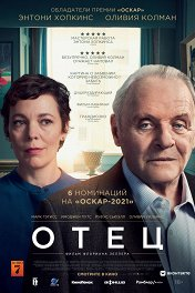 Отец / The Father